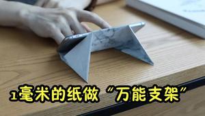 1毫米薄的纸,放40公斤物体都没事,还能防颈椎