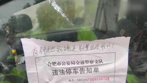 违停罚单上留言:有种拖走 交警表示拖走