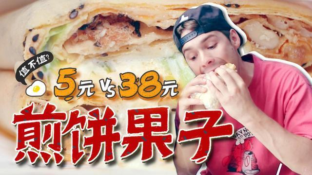 5元煎饼果子 VS 38元煎饼果子 究竟哪个更好吃?