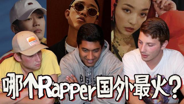 哪个中国Rapper在国外最火?真相绝对让你呆掉下巴!