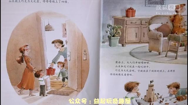 睡前故事之山米的礼盒