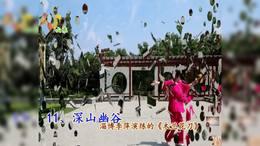淄博李萍演练的《木兰花刀》