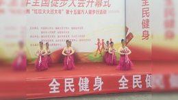 福州第十五届万人健步行:互动节目