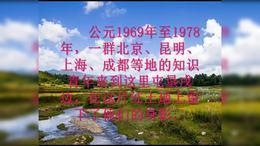云南生产建设兵团三师十团二营一连知青相册 三版