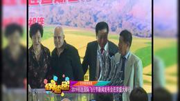 2019祁连国际飞行节新闻发布会在京盛大举行