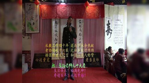 国优教师张裕先生九十大寿庆典