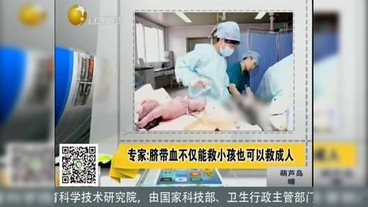 脐带血救孩子也可以救成人 河南省干细胞资源库
