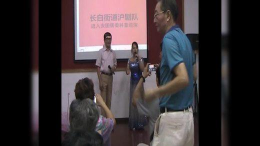 长白街道沪剧队进安图居委演出之四。张强国2018