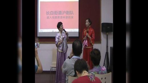 长白街道沪剧队进安图居委演出之五。张强国2018