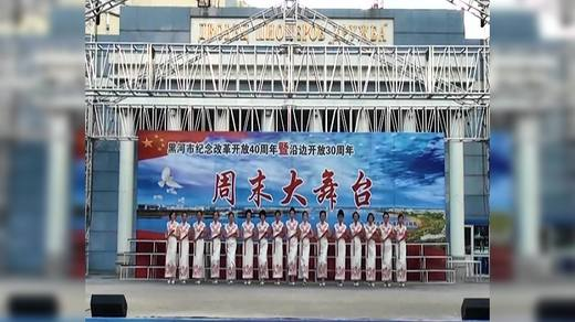 周末大舞台——服饰秀  山丹丹之恋