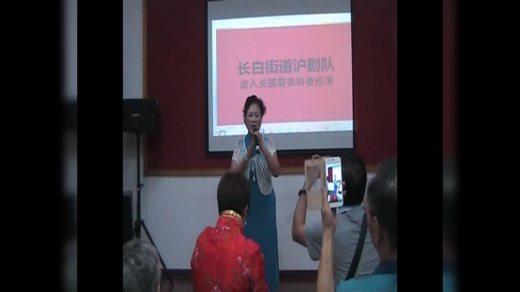 长白街道沪剧队进安图居委演出之三。张强国2018