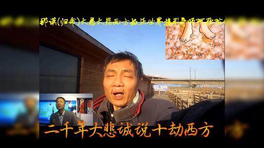 王北斗依《我要去西藏》自编自唱《持洪名愿生极乐》佛教歌曲
