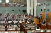 20141118 习近平在澳大利亚联邦议会发表演讲