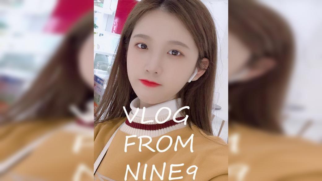 Nine 9 Vlog 偶像的日常