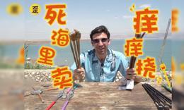 在死海上推銷中國癢癢撓