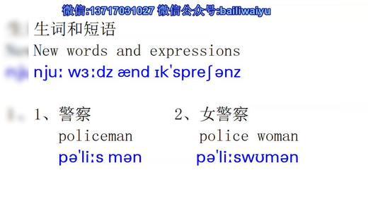 新概念英语 第8课新概念英语 如何巧记单词 英语口语 入门念英语