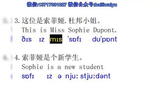 新概念英语 第5课新概念英语 如何巧记单词 英语口语 入门念英语