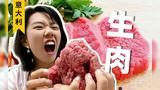 【美食】为什么牛肉可以生吃?留学生挑战欧洲传统名菜