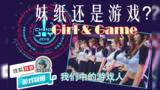 【独播】【2018ChinaJoy】我们中的游戏人 第二期:ShowGirl还是游戏?