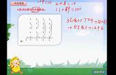 小学数学一年级奥数举一反三第一讲速算和巧算竖式运算中互补数