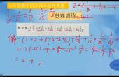 小学数学六年级从课本知识到奥数举一反三第一学期第2讲分数的巧算第5节设字母代替复杂式子