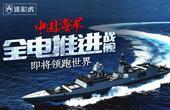 中国海军推进战舰不输美国