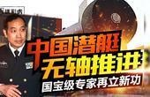 央视曝核潜艇黑科技