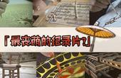 【理娱打挺疼】【第261期】鹿晗投资的纪录片到底是啥样?