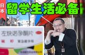 赴日本留學竟然帶那個?
