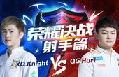 《荣耀决战之射手篇》Hurt vs Knight