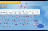 小学数学六年级从课本知识到奥数举一反三第一学期第2讲分数的巧算第3节巧妙计算