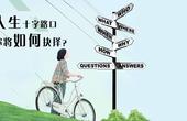 中国难题:上大学该去哪?工作该去哪?北上广适合你吗?