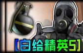 【白给精英5】手雷用得好!段位低不了!