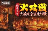 堪比核战的东京火攻战