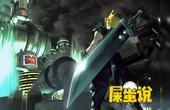 【屎O说】从帝国时代到最终幻想,2D走向3D游戏的转型之路