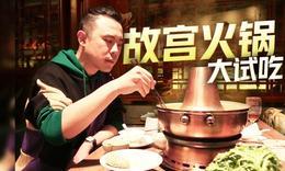 我去吃了故宮火鍋