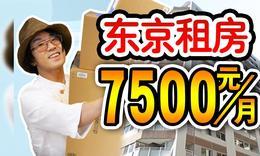 日本?7500只能租這么小的房?