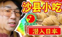 日本沙县小吃要大排长龙?