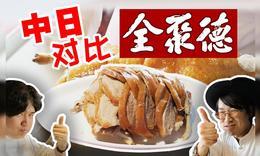 比中國貴三倍的北京烤鴨!