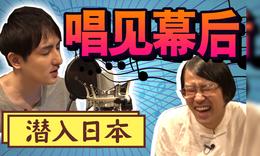 日本唱见学中文的秘诀!
