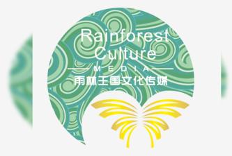 雨林王國文化傳媒