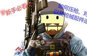 彩虹六号:围攻枪械教学