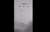 人教版一年级语文上册课本朗读24 朗读汉语拼音9 小学生最新版语文教材朗读 课文朗诵儿童有声读物幼儿有声书