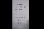 人教版一年级语文上册课本朗读28朗读汉语拼音11儿童有声读物 小学生最新版语文教材朗读 课文朗诵幼儿有声书