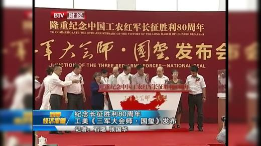 BTV全面报道华信国玉·《三军大会师·国玺》发布会盛况