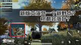 【刺激战场米格】新版本海岛一个新野点?树都会落叶?