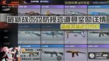 【CF手游米格】新版本新武器预览+最新战术攻防模式道具奖励详情~