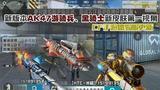 【CF手游米格】新版本武器AK47游骑兵、黑骑士新皮肤第一视角