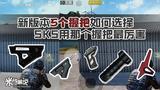 【刺激战场米格】新版本5个握把如何选择 SKS用那个握把最厉害