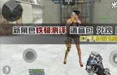 【CF手游体验服米格】新角色铁骑测评 语音包 外观 属性